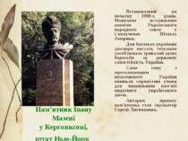 Пам'ятник Івану Мазепі у Кергонксоні, штат Нью-Йорк Встановлений на початку 1...