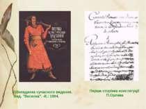 """Обкладинка сучасного видання. Вид. """"Веселка"""". -К.: 1994. Перша сторінка конст..."""