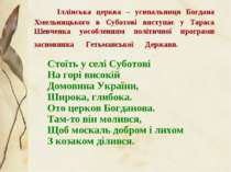 Іллінська церква – усипальниця Богдана Хмельницького в Суботові виступає у Та...