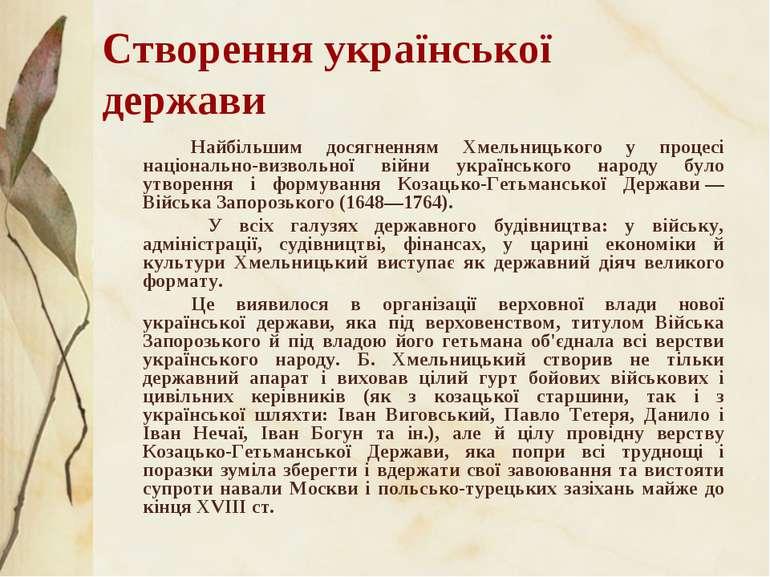 Створення української держави Найбільшим досягненням Хмельницького у процесі ...