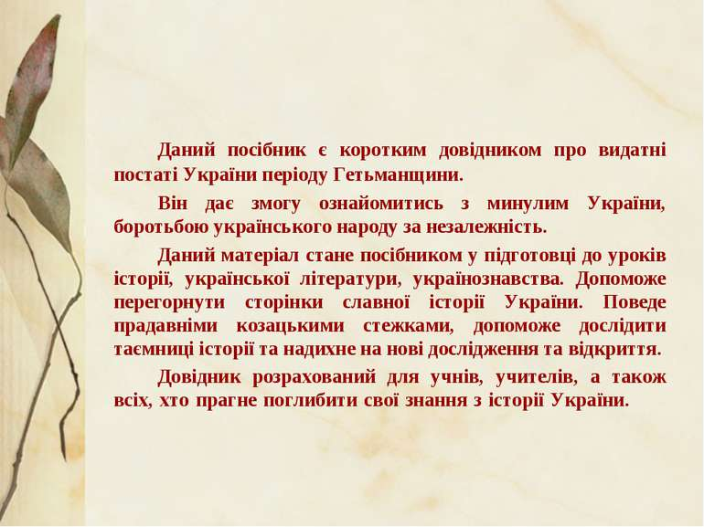 Даний посібник є коротким довідником про видатні постаті України періоду Геть...