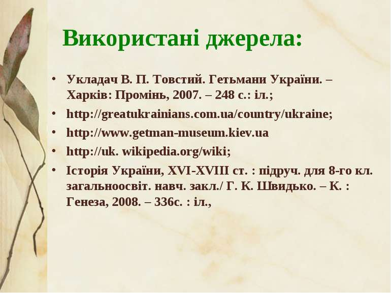 Використані джерела: Укладач В. П. Товстий. Гетьмани України. – Харків: Промі...