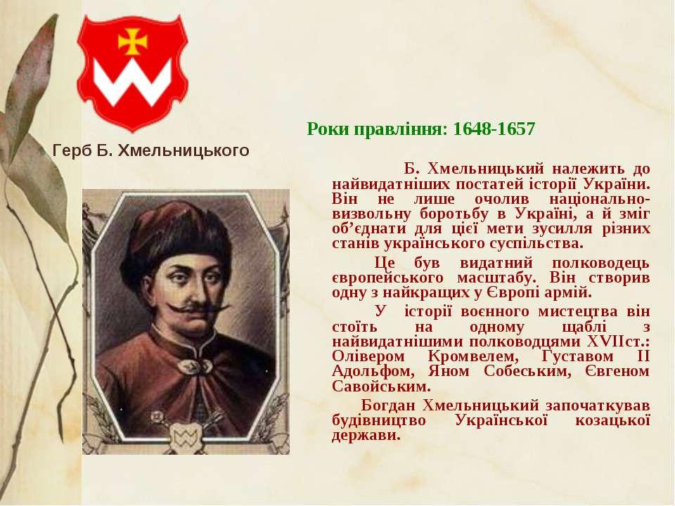 Роки правління: 1648-1657 Б. Хмельницький належить до найвидатніших постатей ...