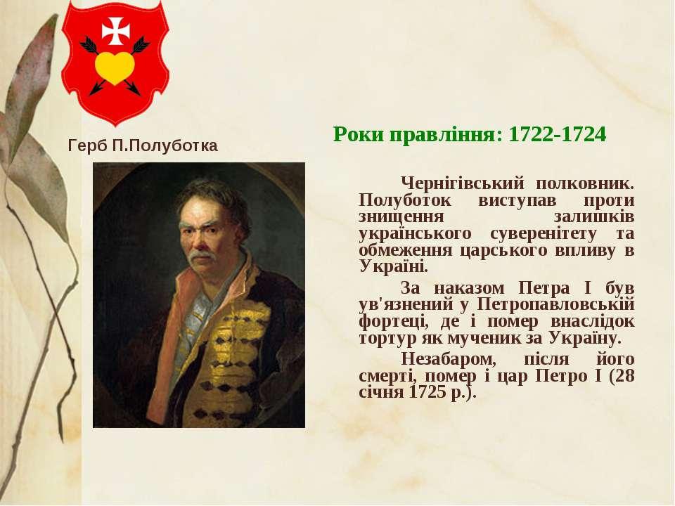 Роки правління: 1722-1724 Чернігівський полковник. Полуботок виступав проти з...