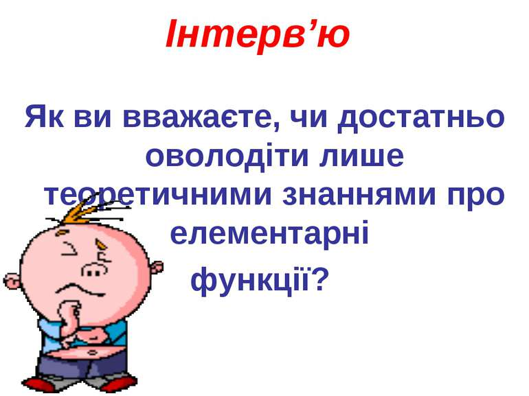 Інтерв'ю Як ви вважаєте, чи достатньо оволодіти лише теоретичними знаннями пр...