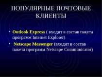 ПОПУЛЯРНЫЕ ПОЧТОВЫЕ КЛИЕНТЫ Outlook Express ( входит в состав пакета программ...