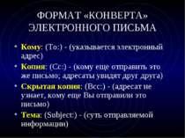 ФОРМАТ «КОНВЕРТА» ЭЛЕКТРОННОГО ПИСЬМА Кому: (To:) - (указывается электронный ...