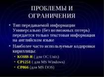 ПРОБЛЕМЫ И ОГРАНИЧЕНИЯ Тип передаваемой информации Универсально (без возможны...