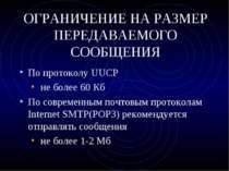 ОГРАНИЧЕНИЕ НА РАЗМЕР ПЕРЕДАВАЕМОГО СООБЩЕНИЯ По протоколу UUCP не более 60 К...