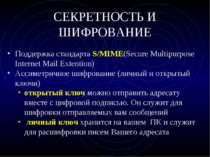 СЕКРЕТНОСТЬ И ШИФРОВАНИЕ Поддержка стандарта S/MIME(Secure Multipurpose Inter...