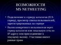 ВОЗМОЖНОСТИ MS NETMEETING Подключение к серверу каталогов (ILS-сервер), просм...