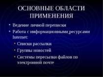 ОСНОВНЫЕ ОБЛАСТИ ПРИМЕНЕНИЯ Ведение личной переписки Работа с информационными...