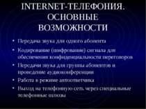 INTERNET-ТЕЛЕФОНИЯ. ОСНОВНЫЕ ВОЗМОЖНОСТИ Передача звука для одного абонента К...