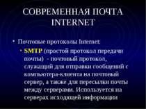 СОВРЕМЕННАЯ ПОЧТА INTERNET Почтовые протоколы Internet: SMTP (простой протоко...