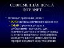 СОВРЕМЕННАЯ ПОЧТА INTERNET Почтовые протоколы Internet: POP3 (протокол почтов...