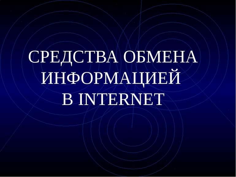 СРЕДСТВА ОБМЕНА ИНФОРМАЦИЕЙ В INTERNET
