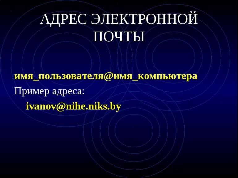 АДРЕС ЭЛЕКТРОННОЙ ПОЧТЫ имя_пользователя@имя_компьютера Пример адреса: ivanov...