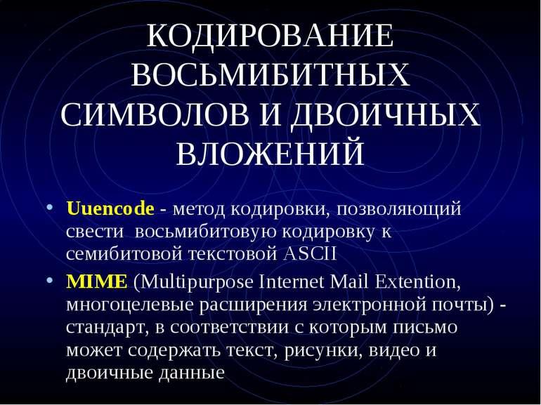 КОДИРОВАНИЕ ВОСЬМИБИТНЫХ СИМВОЛОВ И ДВОИЧНЫХ ВЛОЖЕНИЙ Uuencode - метод кодиро...