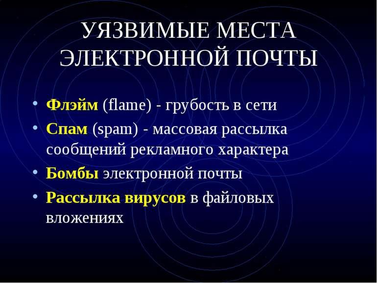УЯЗВИМЫЕ МЕСТА ЭЛЕКТРОННОЙ ПОЧТЫ Флэйм (flame) - грубость в сети Спам (spam) ...