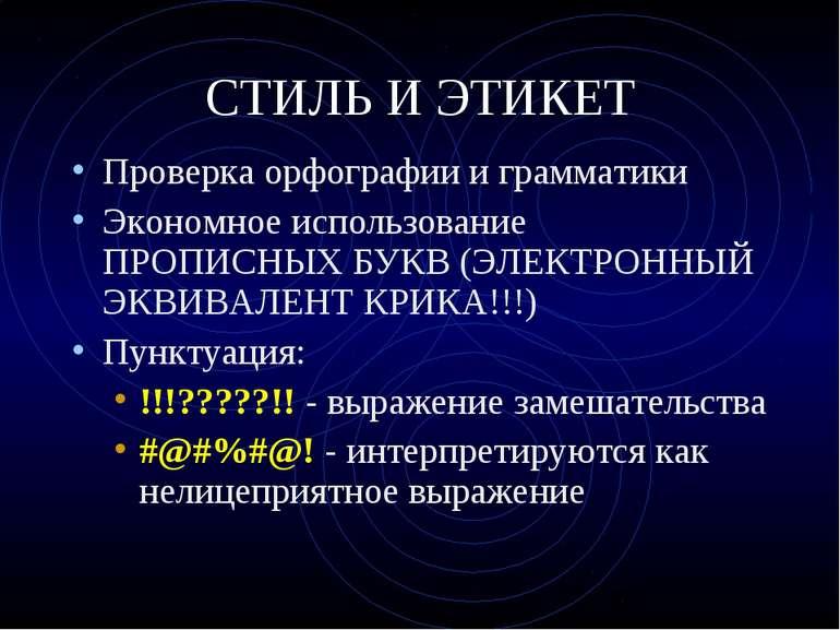 СТИЛЬ И ЭТИКЕТ Проверка орфографии и грамматики Экономное использование ПРОПИ...