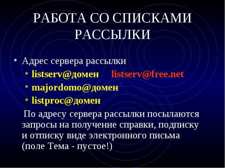 РАБОТА СО СПИСКАМИ РАССЫЛКИ Адрес сервера рассылки listserv@домен listserv@fr...
