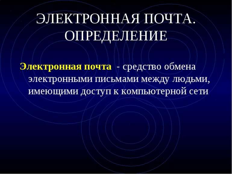 ЭЛЕКТРОННАЯ ПОЧТА. ОПРЕДЕЛЕНИЕ Электронная почта - средство обмена электронны...