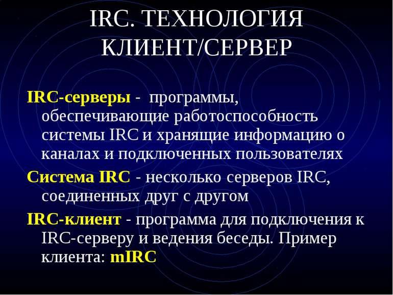 IRC. ТЕХНОЛОГИЯ КЛИЕНТ/СЕРВЕР IRC-серверы - программы, обеспечивающие работос...