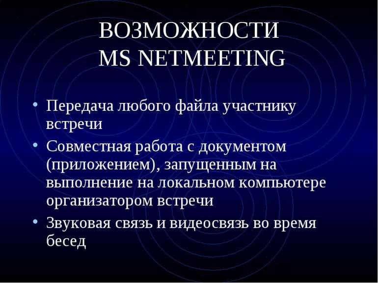 ВОЗМОЖНОСТИ MS NETMEETING Передача любого файла участнику встречи Совместная ...