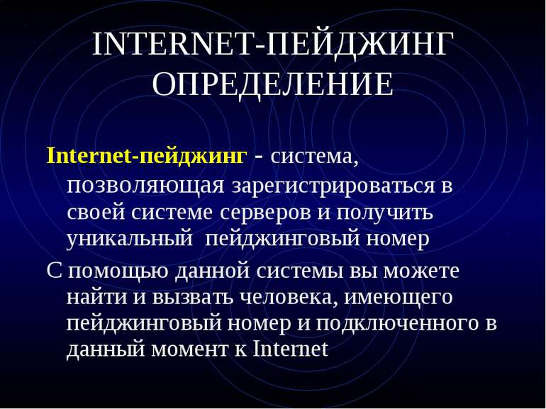INTERNET-ПЕЙДЖИНГ ОПРЕДЕЛЕНИЕ Internet-пейджинг - система, позволяющая зареги...