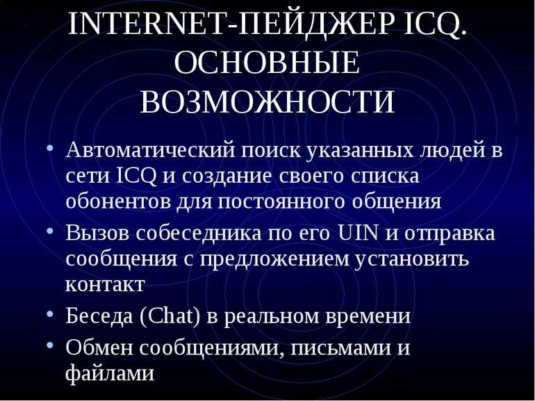 INTERNET-ПЕЙДЖЕР ICQ. ОСНОВНЫЕ ВОЗМОЖНОСТИ Автоматический поиск указанных люд...