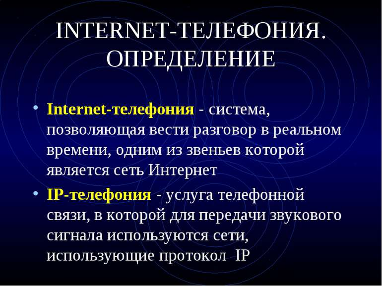 INTERNET-ТЕЛЕФОНИЯ. ОПРЕДЕЛЕНИЕ Internet-телефония - система, позволяющая вес...