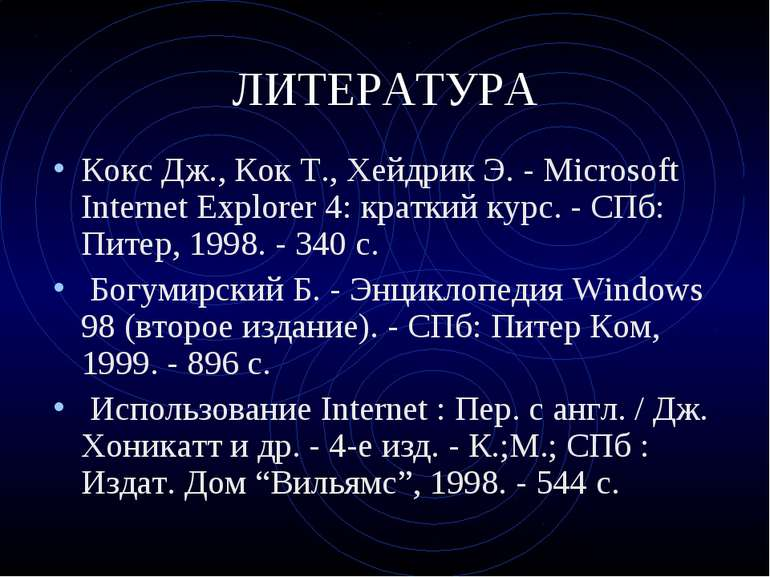 ЛИТЕРАТУРА Кокс Дж., Кок Т., Хейдрик Э. - Microsoft Internet Explorer 4: крат...