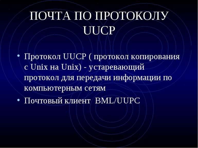 ПОЧТА ПО ПРОТОКОЛУ UUCP Протокол UUCP ( протокол копирования с Unix на Unix) ...