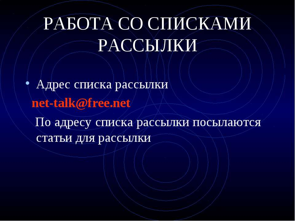 РАБОТА СО СПИСКАМИ РАССЫЛКИ Адрес списка рассылки net-talk@free.net По адресу...