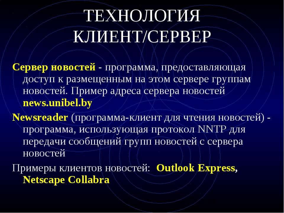 ТЕХНОЛОГИЯ КЛИЕНТ/СЕРВЕР Сервер новостей - программа, предоставляющая доступ ...