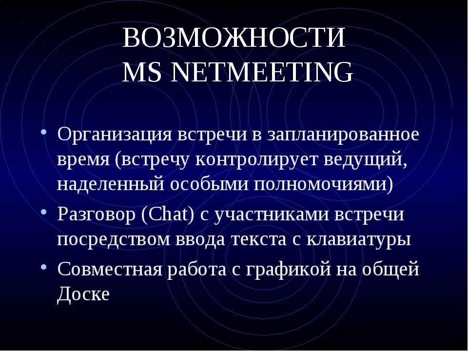 ВОЗМОЖНОСТИ MS NETMEETING Организация встречи в запланированное время (встреч...