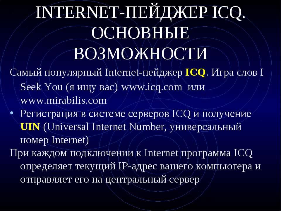INTERNET-ПЕЙДЖЕР ICQ. ОСНОВНЫЕ ВОЗМОЖНОСТИ Самый популярный Internet-пейджер ...