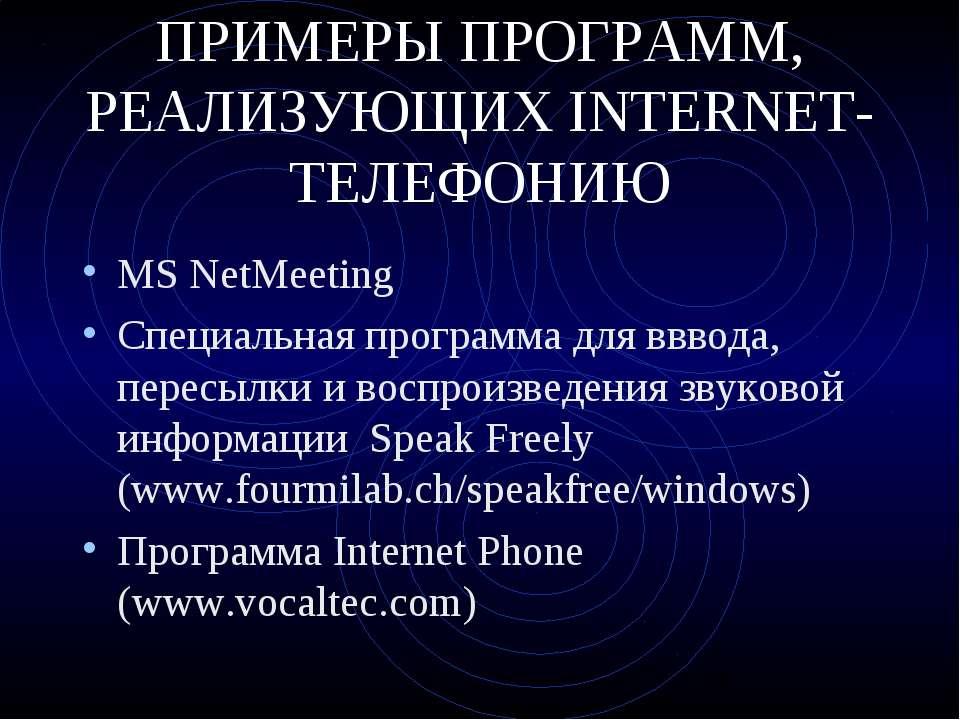ПРИМЕРЫ ПРОГРАММ, РЕАЛИЗУЮЩИХ INTERNET-ТЕЛЕФОНИЮ MS NetMeeting Специальная пр...
