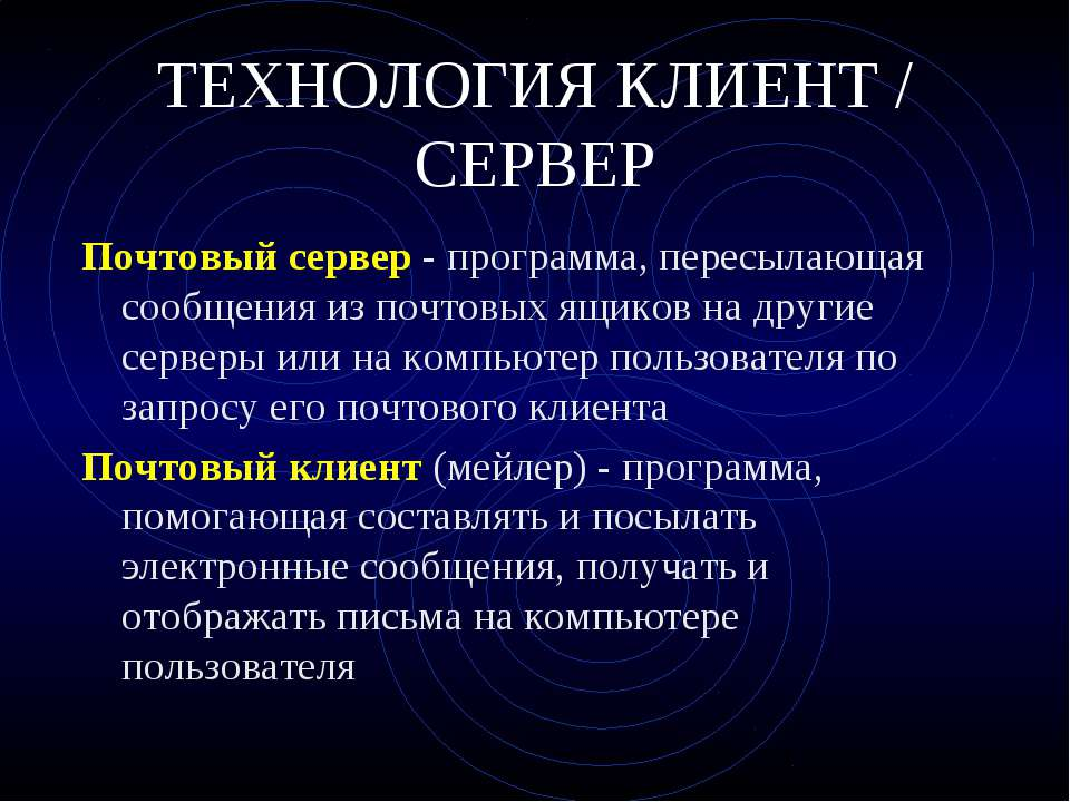ТЕХНОЛОГИЯ КЛИЕНТ / СЕРВЕР Почтовый сервер - программа, пересылающая сообщени...