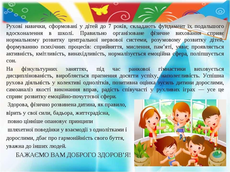 Рухові навички, сформовані у дітей до 7 років, складають фундамент їх подальш...