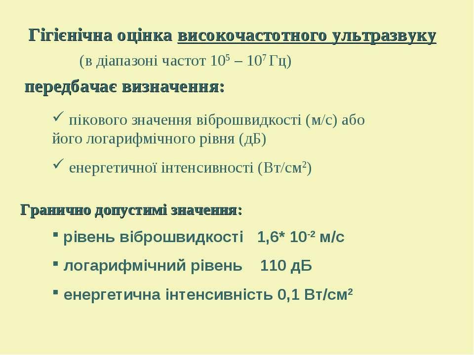 Гігієнічна оцінка високочастотного ультразвуку (в діапазоні частот 105 – 107 ...