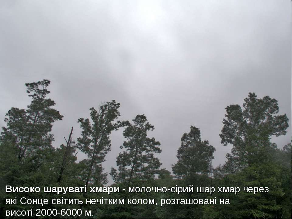 Високо шаруваті хмари - молочно-сірий шар хмар через які Сонце світить нечітк...