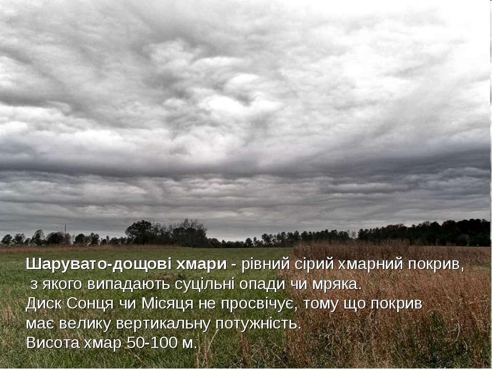 Шарувато-дощові хмари - рівний сірий хмарний покрив, з якого випадають суціль...