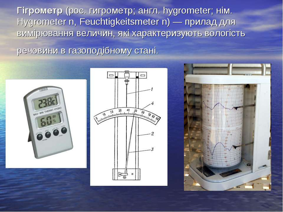 Гігрометр (рос. гигрометр; англ. hygrometer; нім. Hygrometer n, Feuchtigkeits...