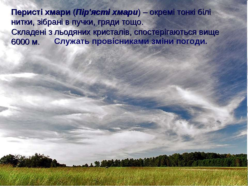 Перисті хмари (Пір'ясті хмари) – окремі тонкі білі нитки, зібрані в пучки, гр...