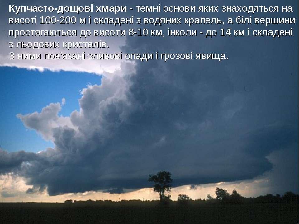 Купчасто-дощові хмари - темні основи яких знаходяться на висоті 100-200 м і с...