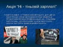 """Акція """"Ні - тіньовій зарплаті"""" 7 ЖОВТНЯ 2008 Р. У РАМКАХ ВСЕСВІТНЬОГО ДНЯ..."""