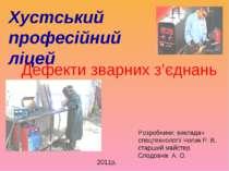 Хустський професійний ліцей Розробники: викладач спецтехнології Чопик Р. В. с...