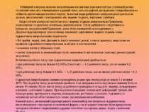 Руйнівний контроль включає випробування механічних властивостей (на статичний...