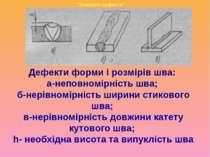 Дефекти форми і розмірів шва: а-неповномірність шва; б-нерівномірність ширини...